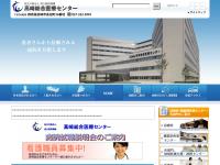 高崎総合医療センター
