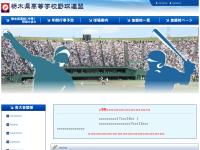 栃木県高等学校野球連盟