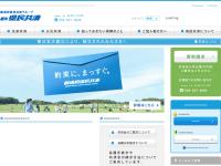 栃木県民共済生活協同組合