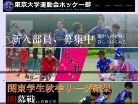 東京大学運動会ホッケー部