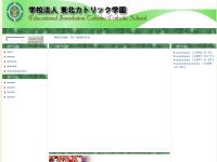 弘前カトリック幼稚園