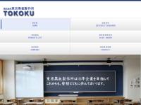 東京黒板製作所