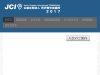 所沢青年会議所