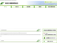 砺波広域圏事務組合