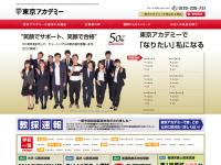 東京アカデミー資格試験情報