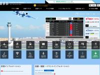 日本空港ビルデング