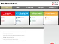 東京クレジットサービス