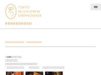 東京楽友協会交響楽団