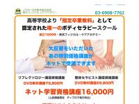 東京フィジカル・ケアアカデミー