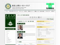 東京上野ロータリークラブ