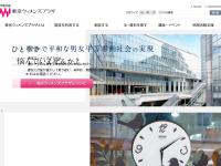 東京ウィメンズプラザ - 女性情報資料