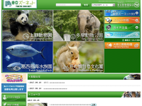 Tokyo Zoos