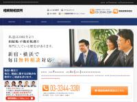 東京シティ税理士事務所