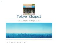 堺福音教会東京チャペル
