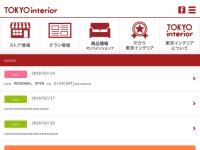 東京インテリア家具