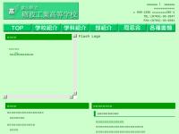富山県立砺波工業高等学校