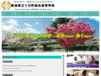新潟県立十日町総合高等学校