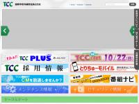 鳥取中央有線放送