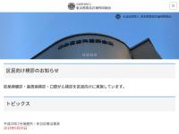 豊島区歯科医師会