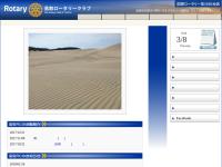 鳥取ロータリークラブ