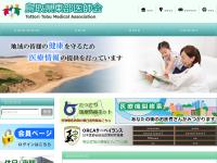 鳥取県東部医師会