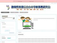 静岡県東部公立小中学校事務研究会