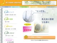 東日本基礎工業協同組合