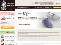 社団法人・東靴協会