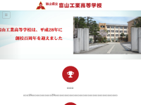 富山県立富山工業高等学校