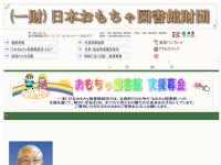 日本おもちゃ図書館財団