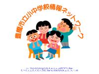 豊橋市立小中学校教育ネットワーク