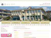 豊洲小学校