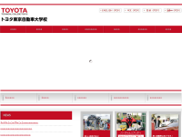 トヨタ東京整備専門学校