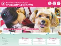 富山国際ペットビジネス学院