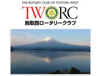 鳥取西ロータリークラブ