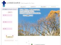 上田福音自由教会
