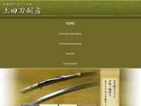 上田刀剣店