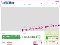 上田女子短期大学