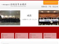 浮羽青年会議所