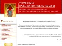 Ukrainische griechisch-katholische Pfarrei Maria Schutz und Hl. Apostel Andreas in München
