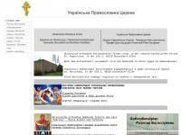 Ukrainische Orthodoxe Kirche