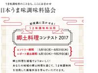 日本うま味調味料協会