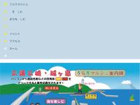 三浦海業公社