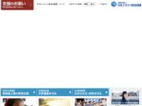 上田ユネスコ協会