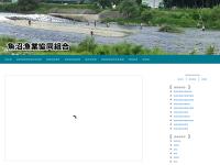 魚沼漁業協同組合