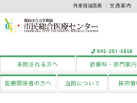 横浜市立大学市民総合医療センター