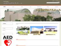うるま市公共文化ホール