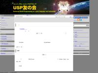USP友の会