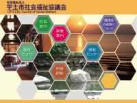 宇土市社会福祉協議会