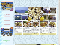 ウツミ水産